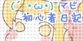 (´・ω・)マビ初心者日記